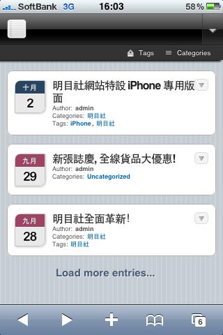 iPhone 專用版面